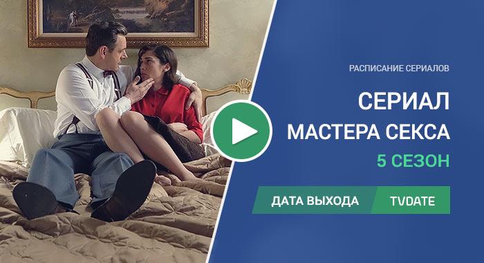 Видео про 5 сезон сериала Мастера секса