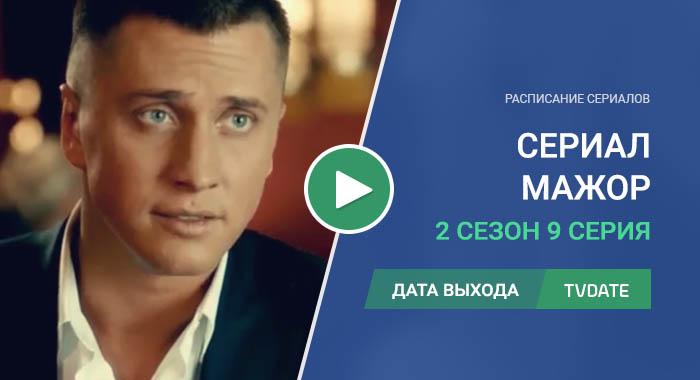 Мажор 2 сезон 9 серия