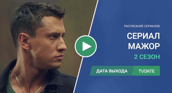 Видео про 2 сезон сериала Мажор