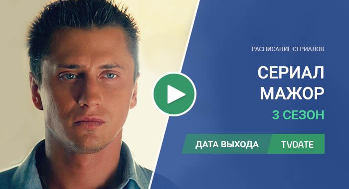 Видео про 3 сезон сериала Мажор