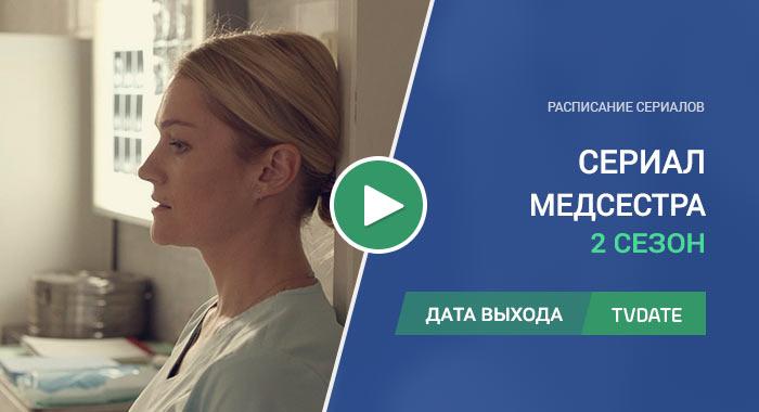Видео про 2 сезон сериала Медсестра