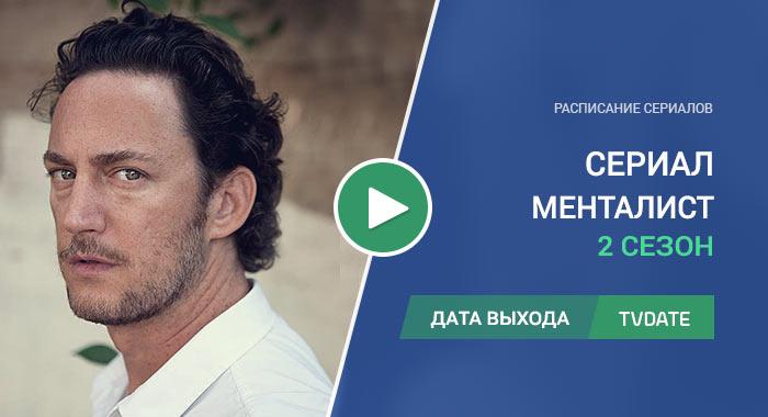 Видео про 2 сезон сериала Менталист