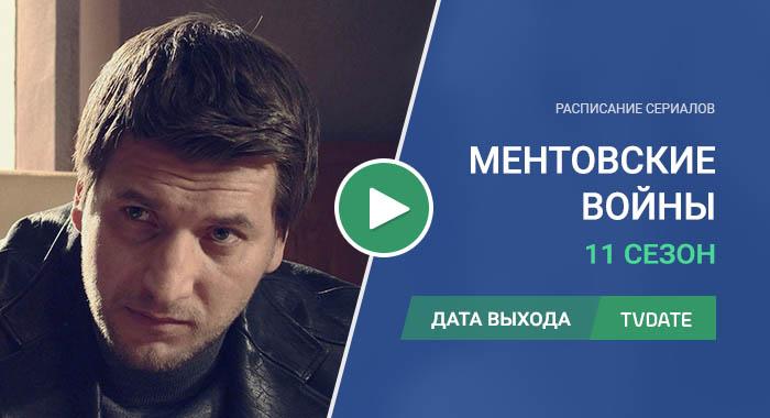 Видео про 11 сезон сериала Ментовские войны