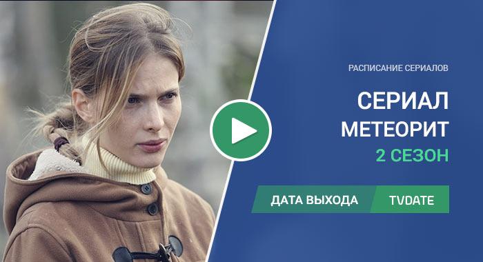 Видео про 2 сезон сериала Метеорит