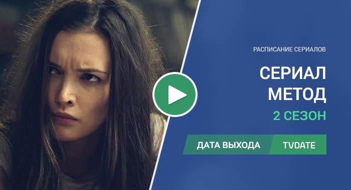 Видео про 2 сезон сериала Метод