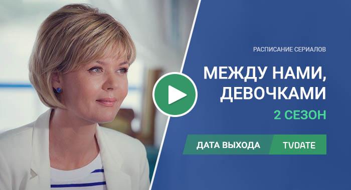 Видео про 2 сезон сериала Между нами, девочками