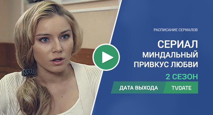 Видео про 2 сезон сериала Миндальный привкус любви