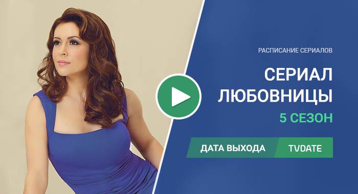 Видео про 5 сезон сериала Любовницы