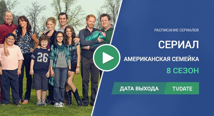Видео про 8 сезон сериала Американская семейка
