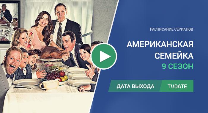 Видео про 9 сезон сериала Американская семейка