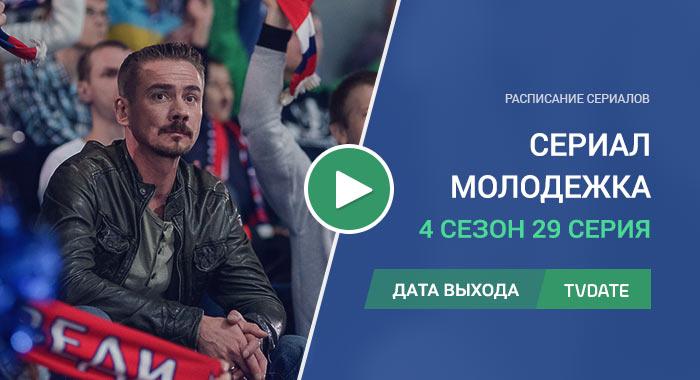 Молодежка 4 сезон 29 серия