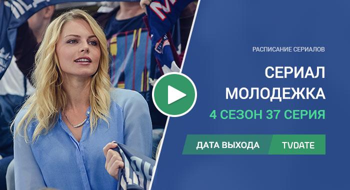 Молодежка 4 сезон 37 серия