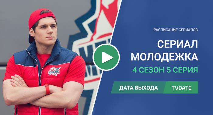 Молодежка 4 сезон 5 серия