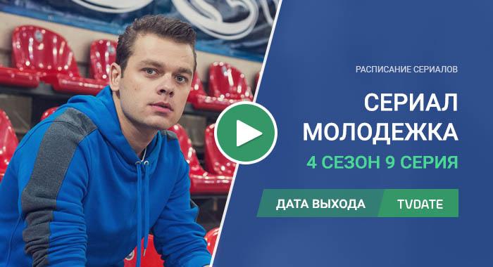 Молодежка 4 сезон 9 серия