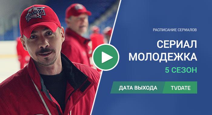 Видео про 5 сезон сериала Молодежка