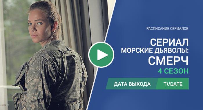 Видео про 4 сезон сериала Морские дьяволы. Смерч