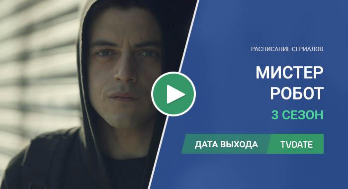 Видео про 3 сезон сериала Мистер Робот