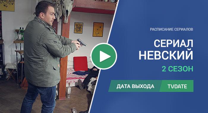 Видео про 2 сезон сериала Невский