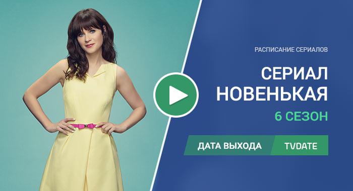 Видео про 6 сезон сериала Новенькая