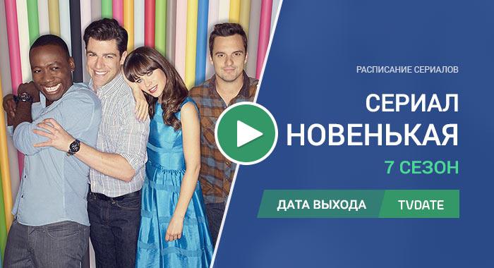 Видео про 7 сезон сериала Новенькая