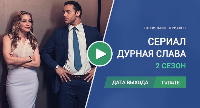Видео про 2 сезон сериала Дурная слава
