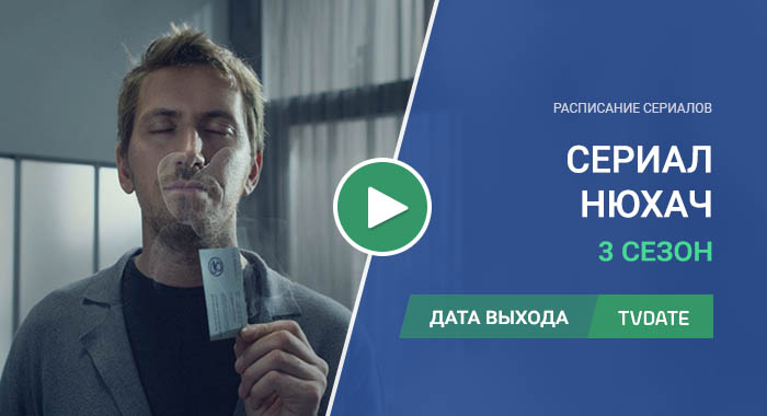 Видео про 3 сезон сериала Нюхач