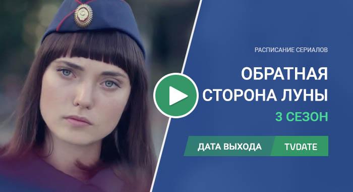 Видео про 3 сезон сериала Обратная сторона Луны