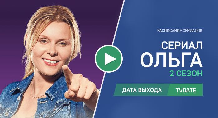 Видео про 2 сезон сериала Ольга