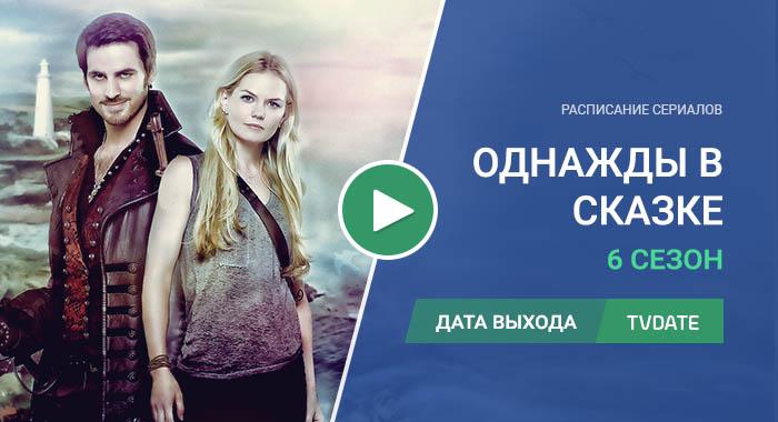 Видео про 6 сезон сериала Однажды в сказке