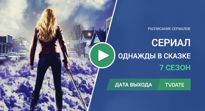 Видео про 7 сезон сериала Однажды в сказке