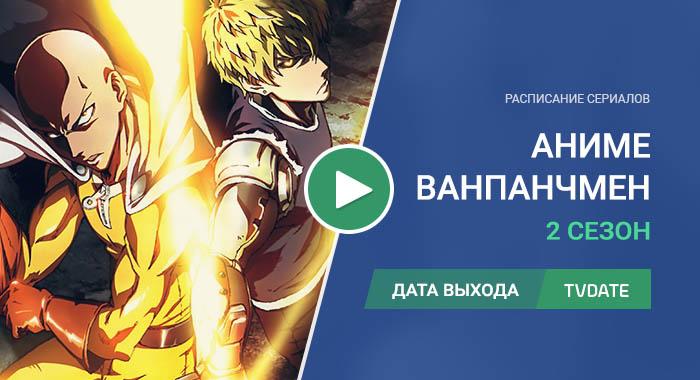 Видео про 2 сезон сериала Ванпанчмен