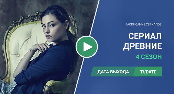 Видео про 4 сезон сериала Древние