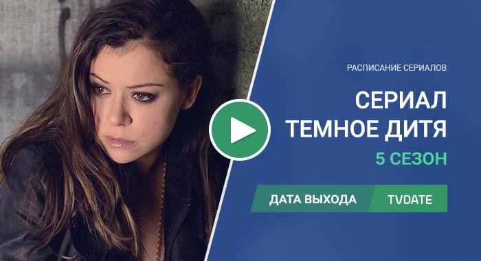 Видео про 5 сезон сериала Темное дитя