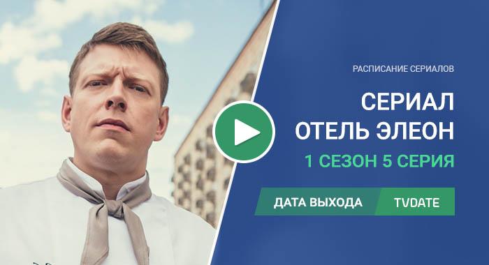Отель Элеон 1 сезон 5 серия