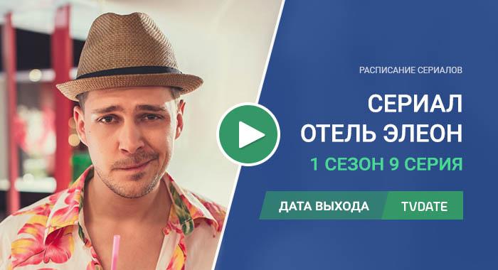 Отель Элеон 1 сезон 9 серия