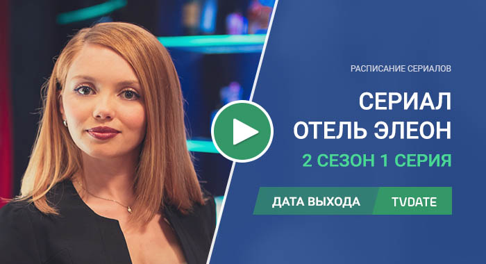 Отель Элеон 2 сезон 1 серия