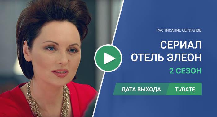 Видео про 2 сезон сериала Отель Элеон