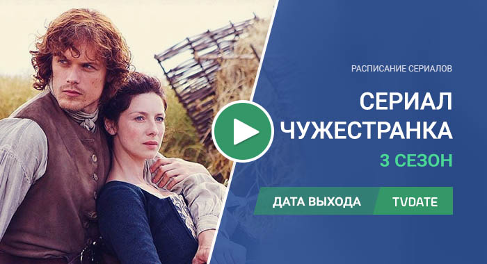 Видео про 3 сезон сериала Чужестранка