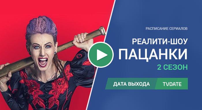 Видео про 2 сезон сериала Пацанки
