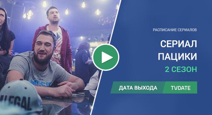 Видео про 2 сезон сериала Пацики