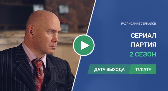 Видео про 2 сезон сериала Партия