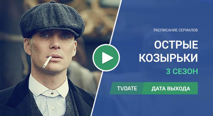 Видео про 3 сезон сериала Острые козырьки