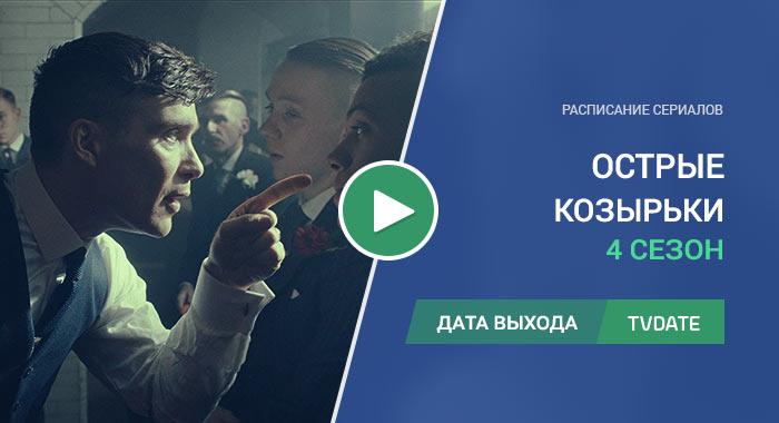 Видео про 4 сезон сериала Острые козырьки