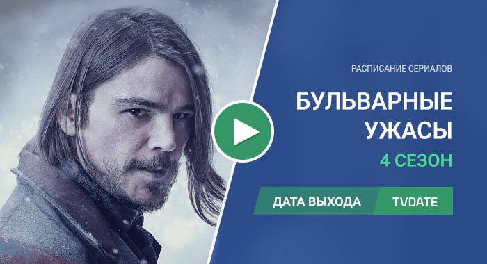 Видео про 4 сезон сериала Бульварные ужасы
