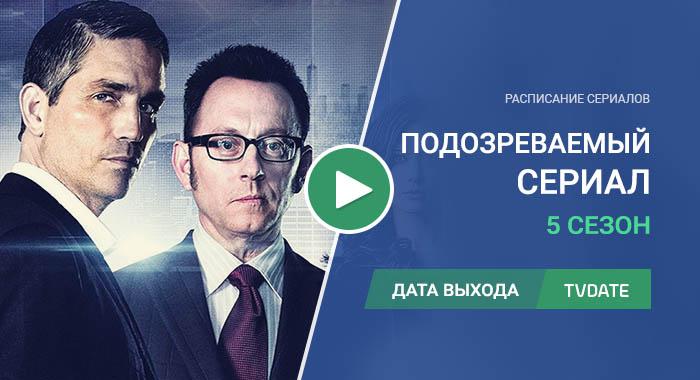 Видео про 5 сезон сериала Подозреваемый