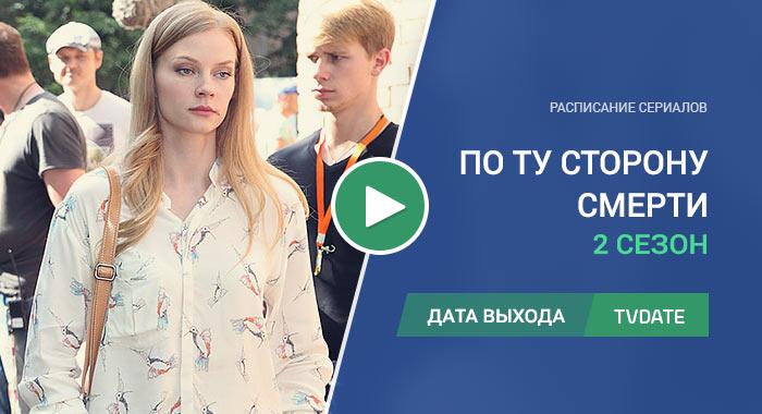 Видео про 2 сезон сериала По ту сторону смерти