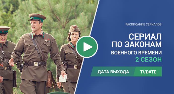 Видео про 2 сезон сериала По законам военного времени