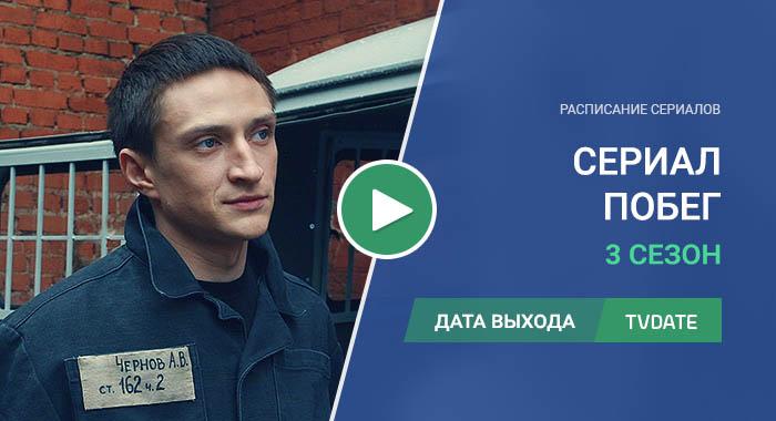 Видео про 3 сезон сериала Побег