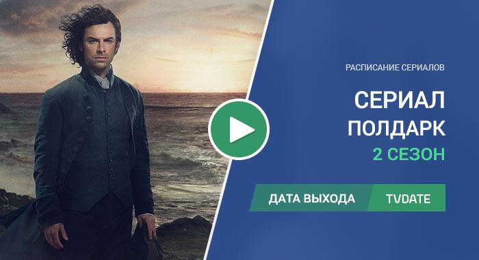 Видео про 2 сезон сериала Полдарк