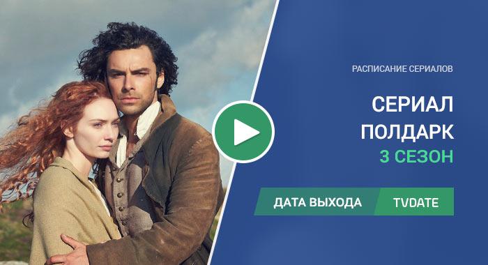 Видео про 3 сезон сериала Полдарк
